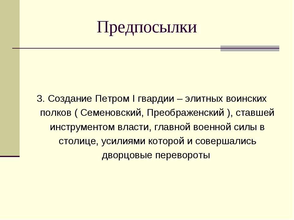 Предпосылки 3. Создание Петром I гвардии – элитных воинских полков ( Семеновс...
