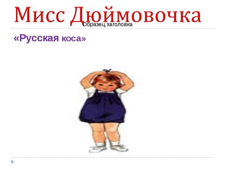 «Русская коса»
