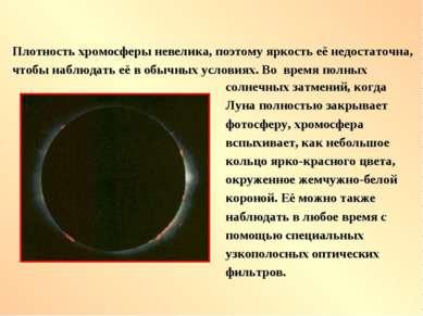 солнечныхзатмений, когда Лунаполностьюзакрывает фотосферу, хромосфера вспы...