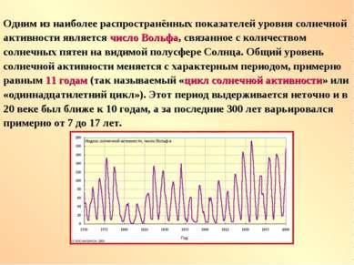 Одним из наиболее распространённых показателей уровня солнечной активности яв...