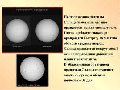 Поположениюпятенна Солнцезаметили, что оно вращается некактвердое тело...