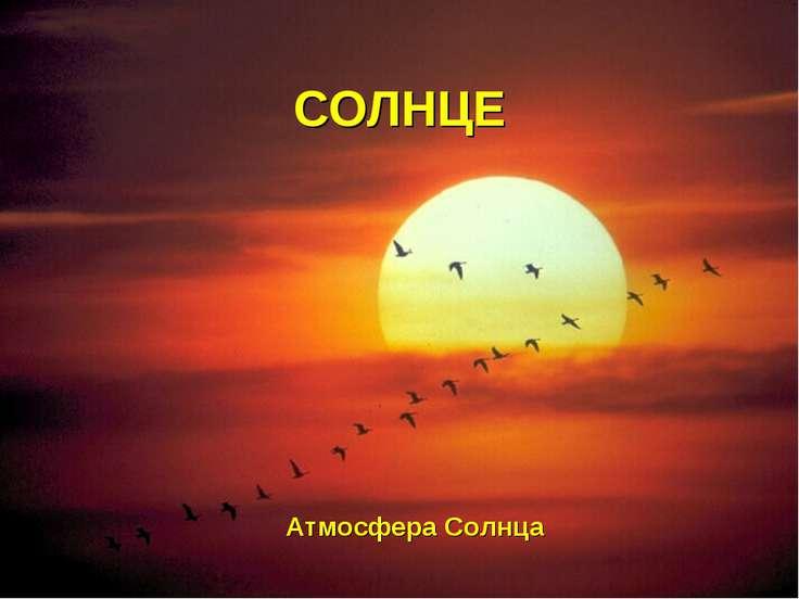 СОЛНЦЕ Атмосфера Солнца