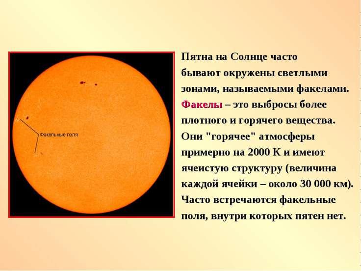 ПятнанаСолнцечасто бываютокруженысветлыми зонами, называемыми факелами. ...