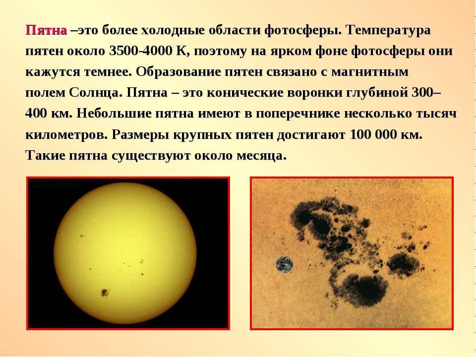 Пятна –это более холодные областифотосферы. Температура пятен около 3500-400...