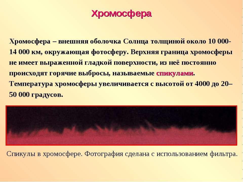 Хромосфера – внешняя оболочка Солнца толщиной около 10000-14 000км, окружаю...