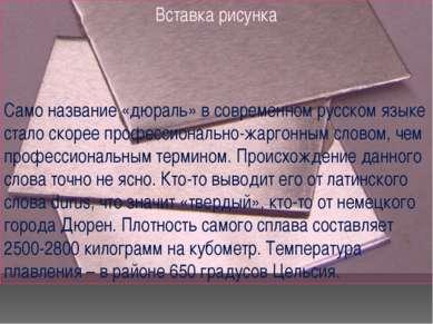 Само название «дюраль» в современном русском языке стало скорее профессиональ...