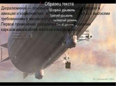 Дюралюминий— основной конструкционный материал в авиации и космонавтике, а т...