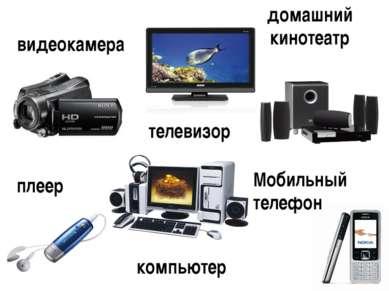 видеокамера плеер домашний кинотеатр телевизор Мобильный телефон компьютер