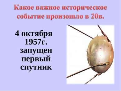 4 октября 1957г. запущен первый спутник