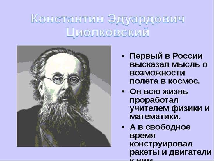 Первый в России высказал мысль о возможности полёта в космос. Он всю жизнь пр...