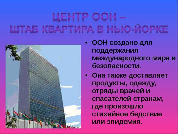 ООН создано для поддержания международного мира и безопасности. Она также дос...