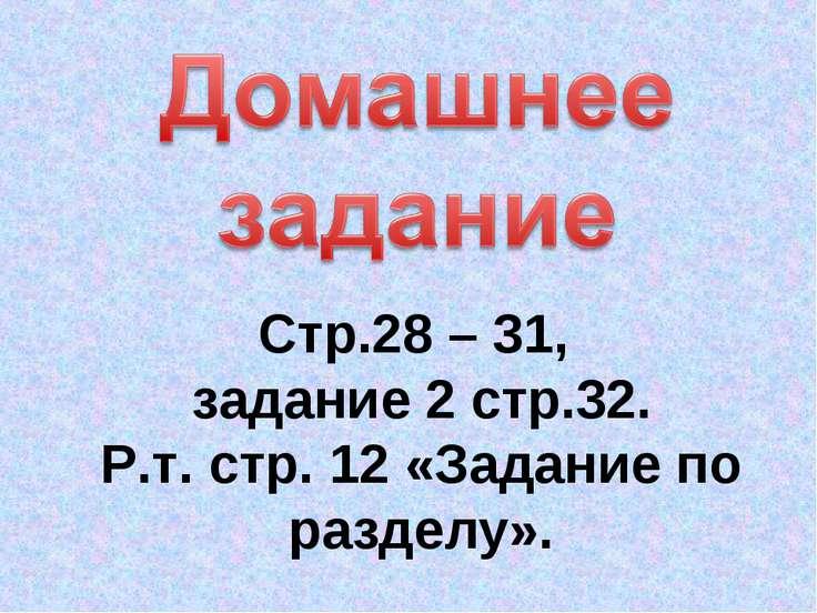 Стр.28 – 31, задание 2 стр.32. Р.т. стр. 12 «Задание по разделу».