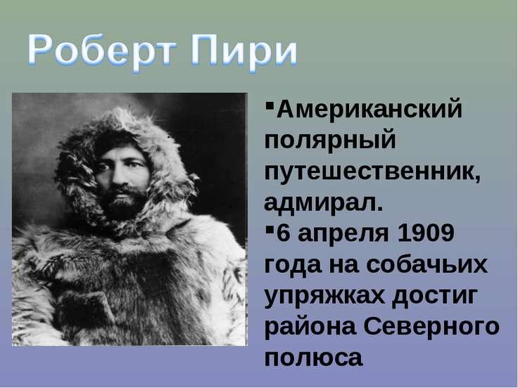 Американский полярный путешественник, адмирал. 6 апреля 1909 года на собачьих...