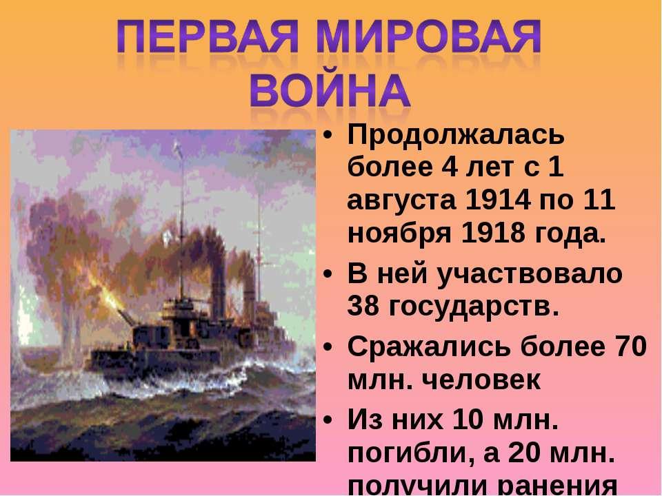 Продолжалась более 4 лет с 1 августа 1914 по 11 ноября 1918 года. В ней участ...
