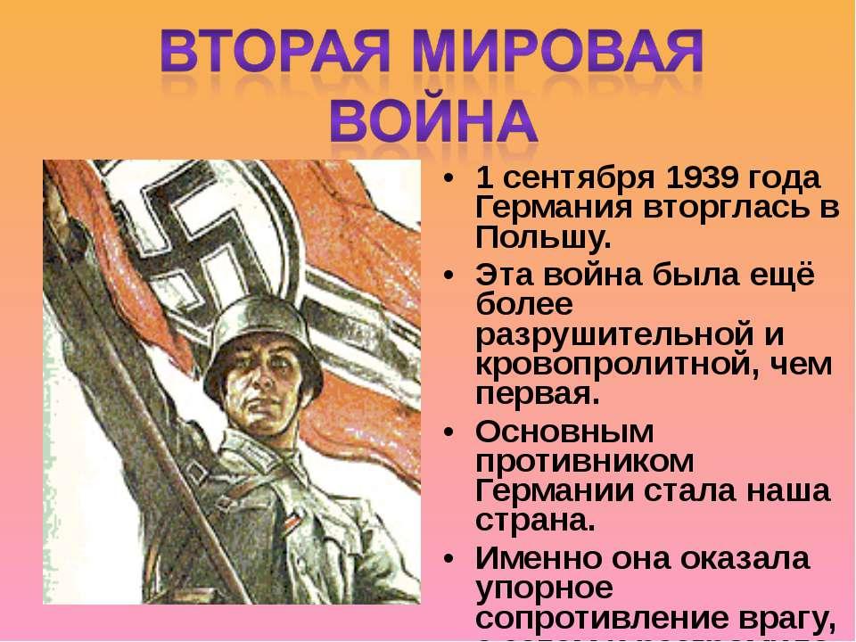 1 сентября 1939 года Германия вторглась в Польшу. Эта война была ещё более ра...
