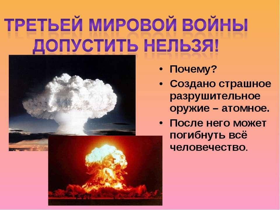 Почему? Создано страшное разрушительное оружие – атомное. После него может по...