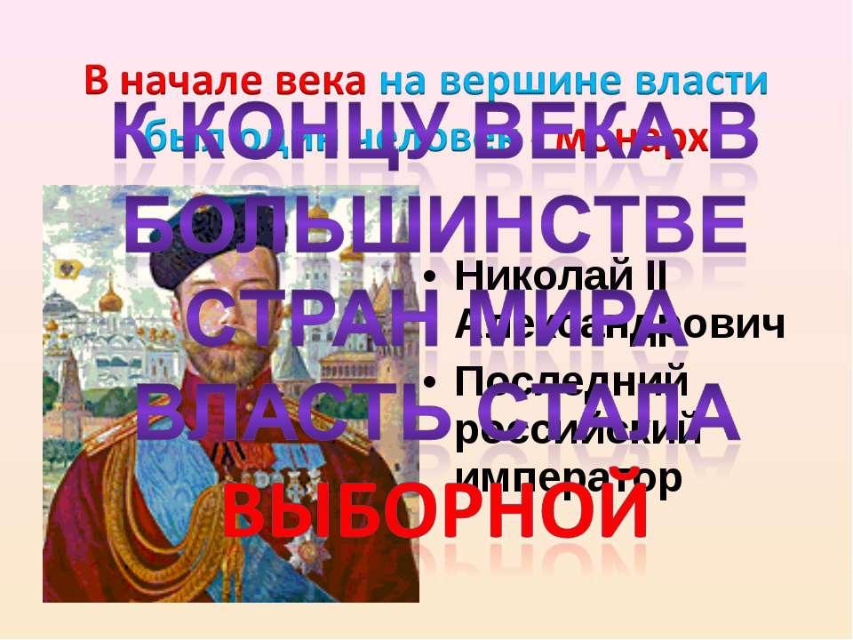 Николай II Александрович Последний российский император