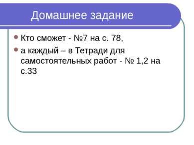 Домашнее задание Кто сможет - №7 на с. 78, а каждый – в Тетради для самостоят...