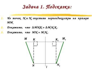 Задача 1. Подсказки: Из точек N и N1 опустите перпендикуляры на прямую ММ1 До...
