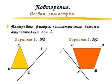 Повторение. Осевая симметрия. Постройте фигуры, симметричные данным относител...