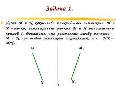 Задача 1. Пусть М и N какие-либо точки, l – ось симметрии. М1 и N1 – точки, с...