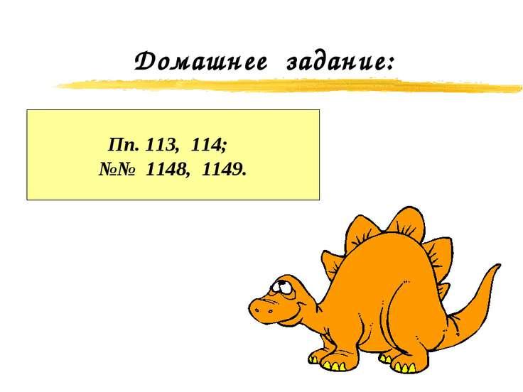Домашнее задание: Пп. 113, 114; №№ 1148, 1149.