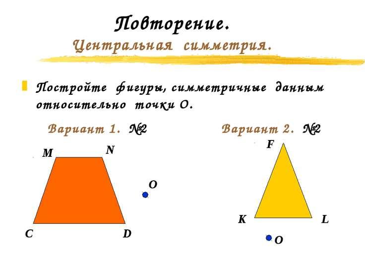 Повторение. Центральная симметрия. Постройте фигуры, симметричные данным отно...