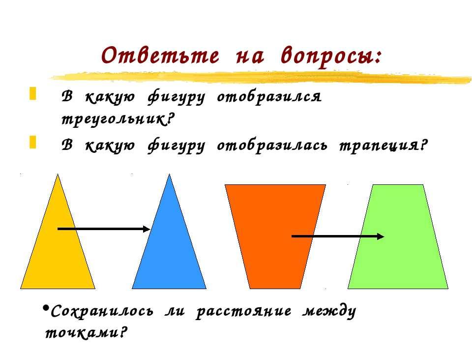 Ответьте на вопросы: В какую фигуру отобразился треугольник? В какую фигуру о...