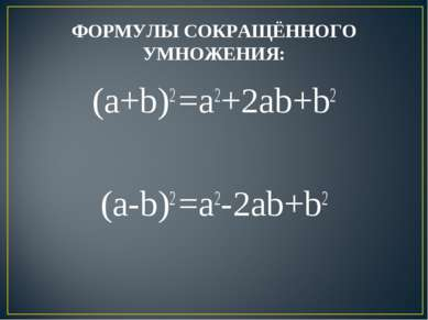 ФОРМУЛЫ СОКРАЩЁННОГО УМНОЖЕНИЯ: (a+b)2 =a2+2ab+b2 (a-b)2 =a2-2ab+b2