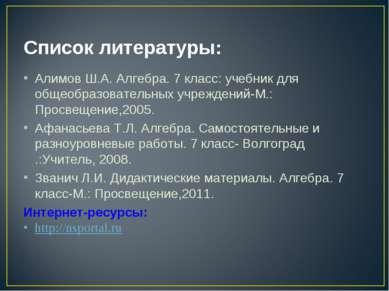 Список литературы: Алимов Ш.А. Алгебра. 7 класс: учебник для общеобразователь...