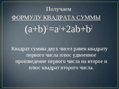 Получаем ФОРМУЛУ КВАДРАТА СУММЫ (a+b)2 =a2+2ab+b2 Квадрат суммы двух чисел ра...
