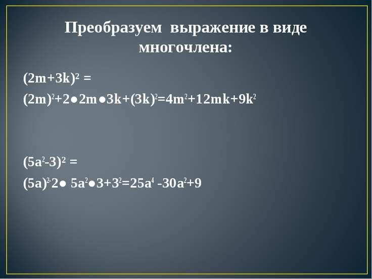 Преобразуем выражение в виде многочлена: (2m+3k)² = (2m)2+2●2m●3k+(3k)2=4m2+1...