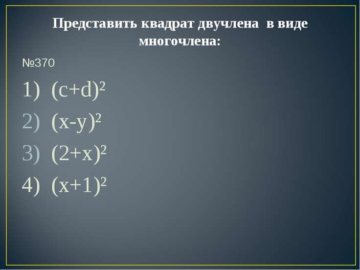 Представить квадрат двучлена в виде многочлена: №370 1) (c+d)² (x-y)² (2+x)² ...