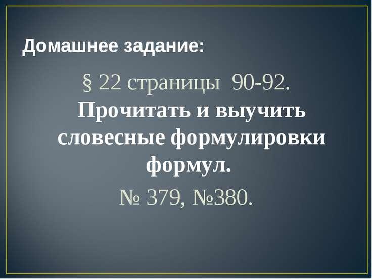 Домашнее задание: § 22 страницы 90-92. Прочитать и выучить словесные формулир...