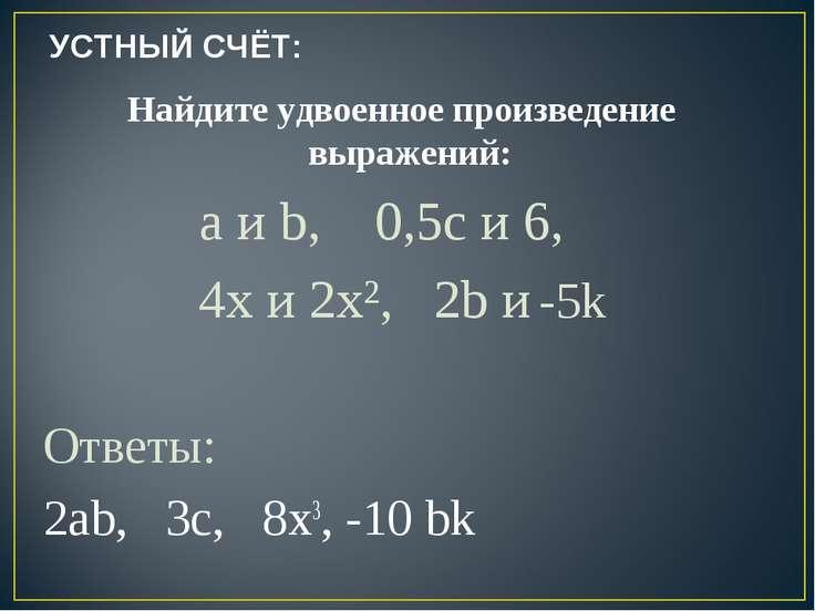 УСТНЫЙ СЧЁТ: Найдите удвоенное произведение выражений: a и b, 0,5c и 6, 4x и ...