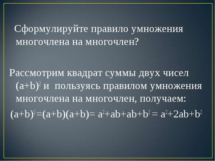 Сформулируйте правило умножения многочлена на многочлен? Рассмотрим квадрат с...