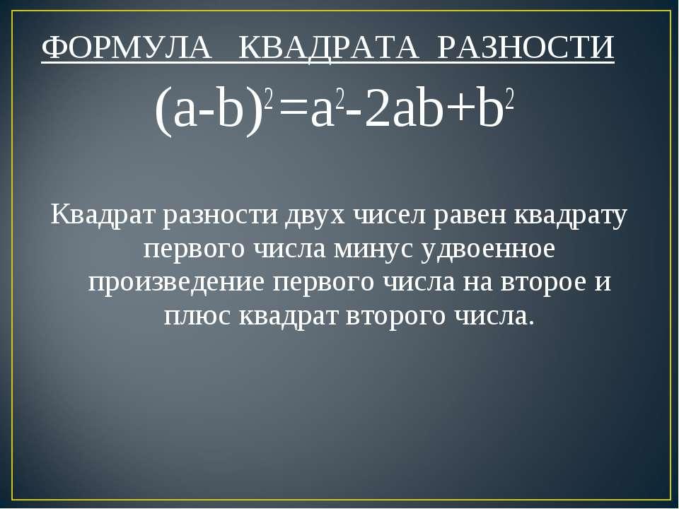 ФОРМУЛА КВАДРАТА РАЗНОСТИ (a-b)2 =a2-2ab+b2 Квадрат разности двух чисел равен...
