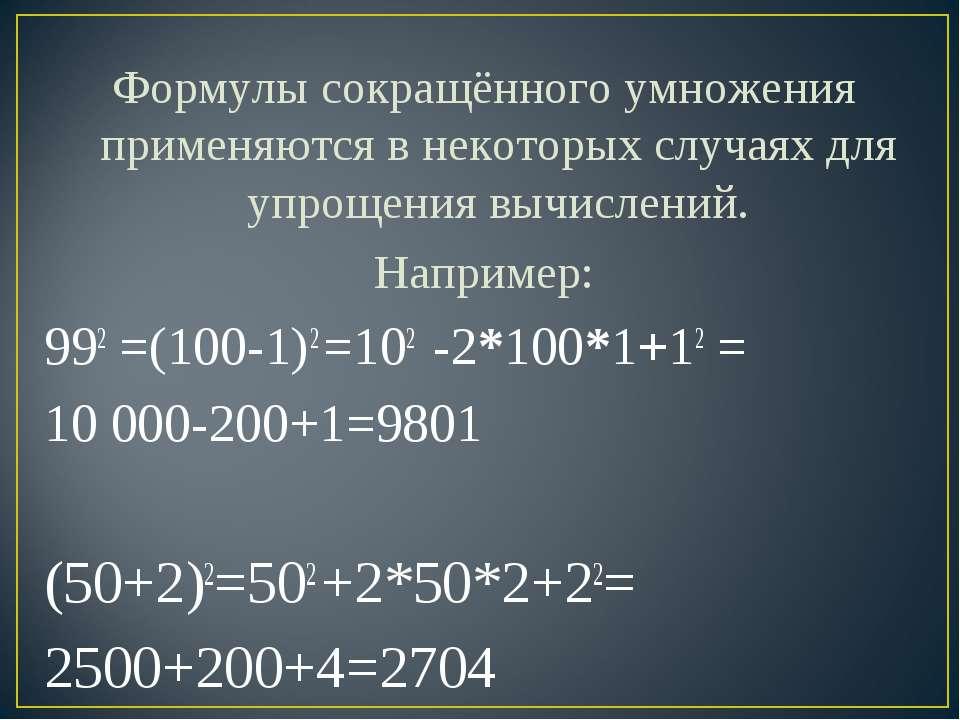 Формулы сокращённого умножения применяются в некоторых случаях для упрощения ...