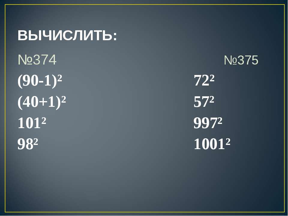 ВЫЧИСЛИТЬ: №374 №375 (90-1)² 72² (40+1)² 57² 101² 997² 98² 1001²