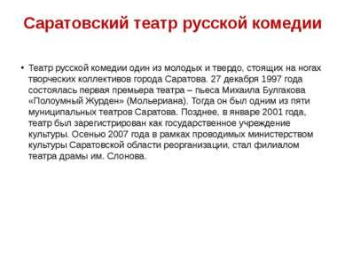 Саратовский театр русской комедии Театр русской комедии один из молодых и тве...
