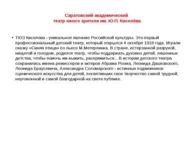 Саратовский академический театр юного зрителя им. Ю.П. Киселёва ТЮЗ Киселева ...