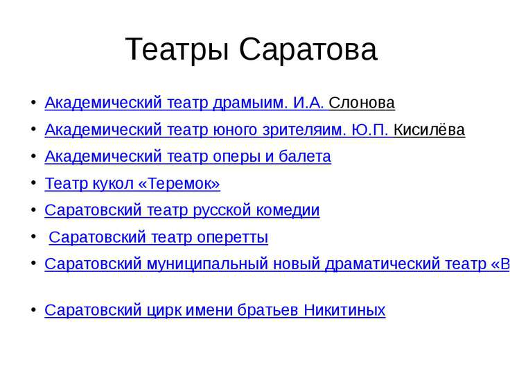 Театры Саратова Академический театр драмы им. И.А. Слонова Академический теат...