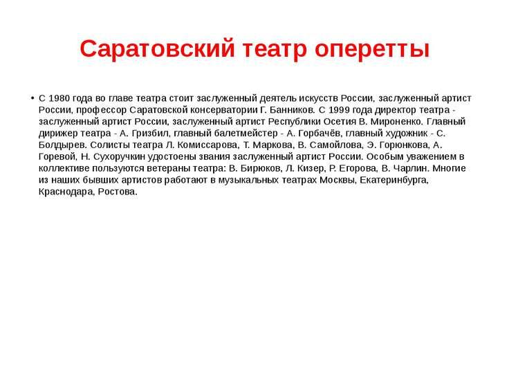 Саратовский театр оперетты С 1980 года во главе театра стоит заслуженный деят...