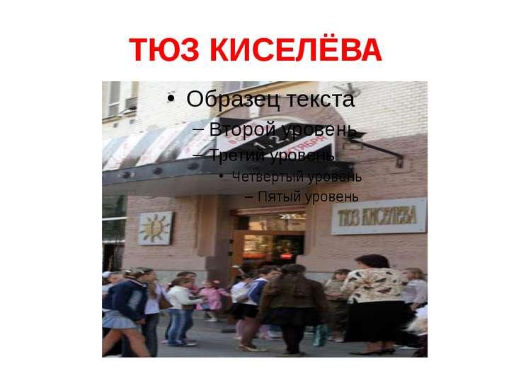 ТЮЗ КИСЕЛЁВА