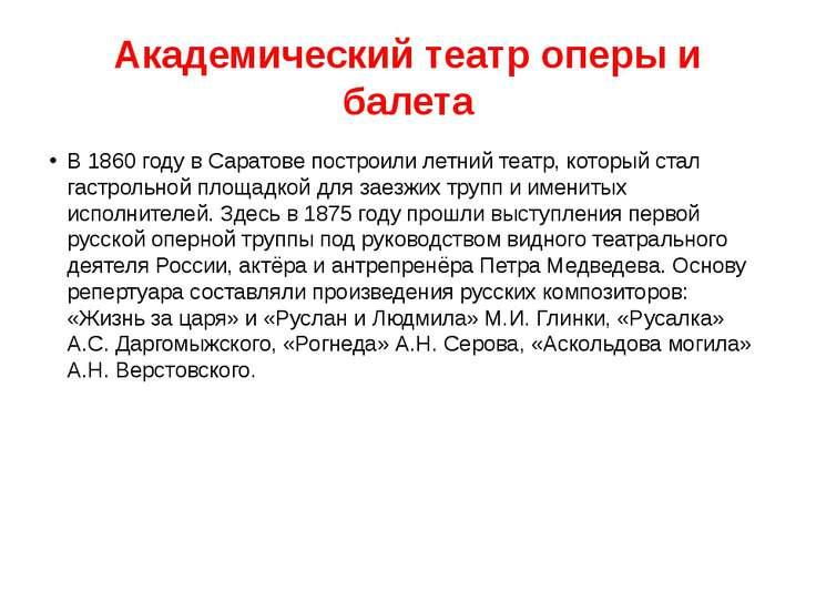 Академический театр оперы и балета В 1860 году в Саратове построили летний те...