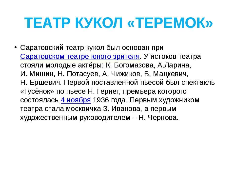 ТЕАТР КУКОЛ «ТЕРЕМОК» Саратовский театр кукол был основан при Саратовском теа...