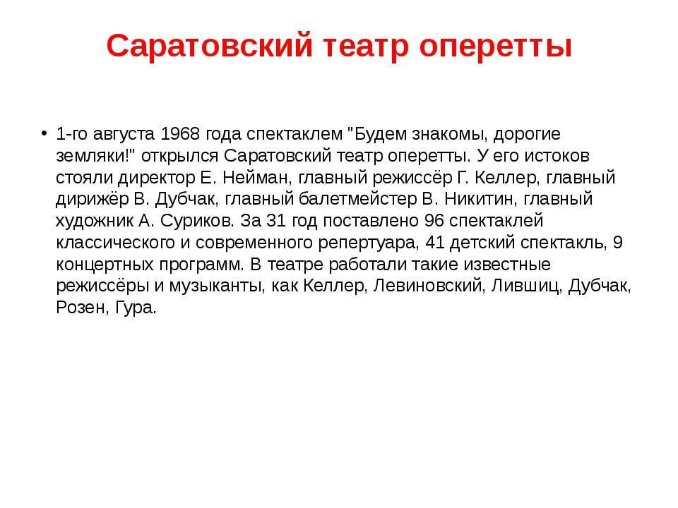 """Саратовский театр оперетты 1-го августа 1968 года спектаклем """"Будем знакомы, ..."""