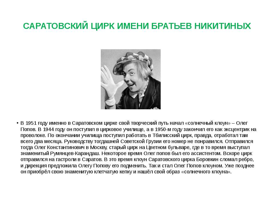САРАТОВСКИЙ ЦИРК ИМЕНИ БРАТЬЕВ НИКИТИНЫХ В 1951 году именно в Саратовском цир...