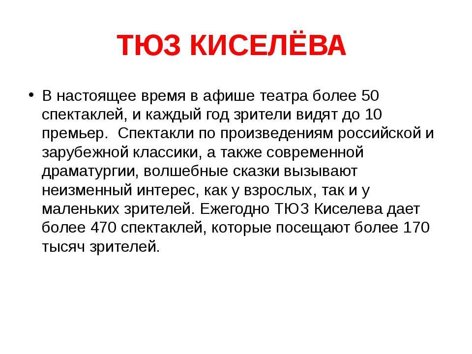 ТЮЗ КИСЕЛЁВА В настоящее время в афише театра более 50 спектаклей, и каждый г...