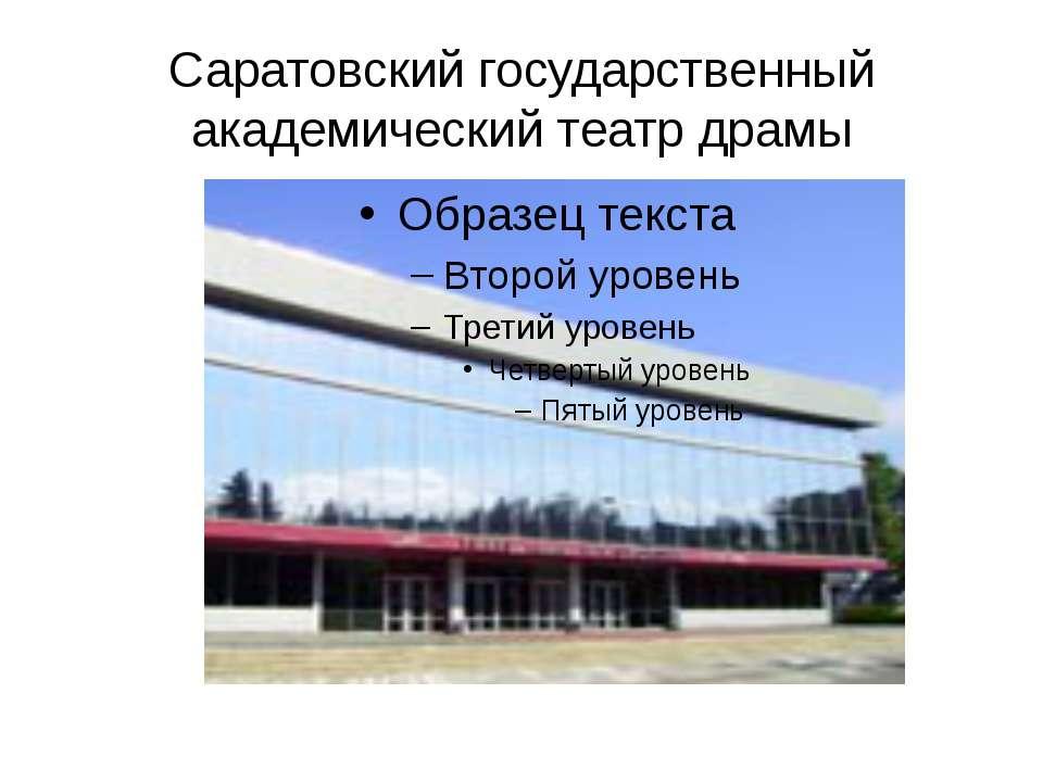 Саратовский государственный академический театр драмы